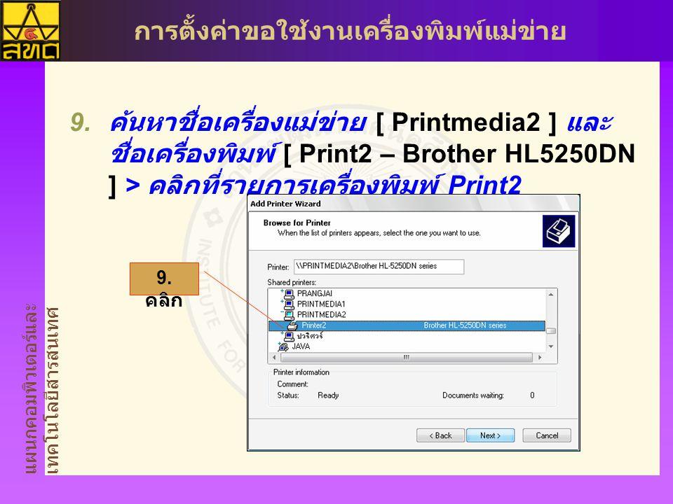 ค้นหาชื่อเครื่องแม่ข่าย [ Printmedia2 ] และชื่อเครื่องพิมพ์ [ Print2 – Brother HL5250DN ] > คลิกที่รายการเครื่องพิมพ์ Print2